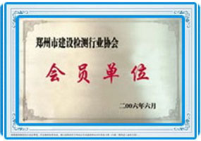郑州市建设检测行业协会会员单位