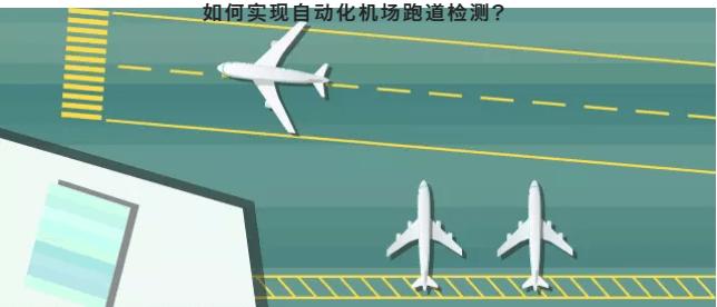 走起!看三维探地雷达如何实现自动化机场跑道检测