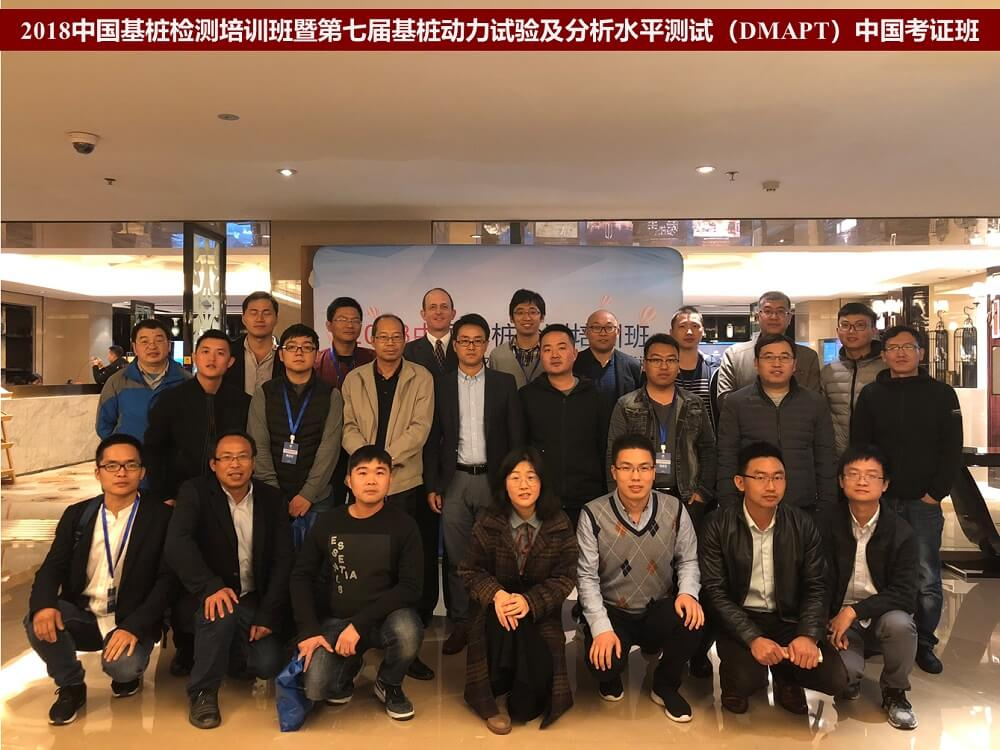 第七届基桩动力试验及分析水平测试(DMAPT)中国考证班圆满落幕