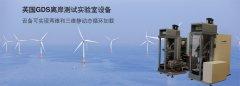 欧美大地提供优质海上风电动单剪试验设备!