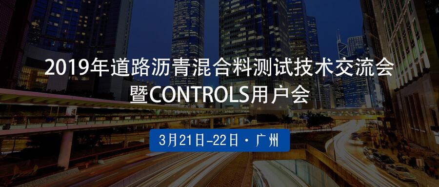 邀请函 2019年道路沥青混合料测试技术交流会暨CONTROLS用户会(1号通知)