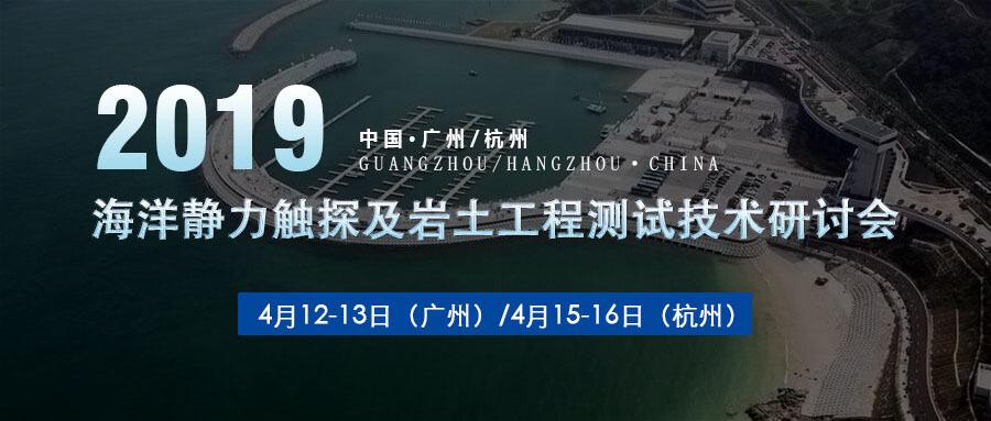 2019海洋静力触探及岩土工程测试技术研讨会(广州)