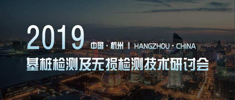 相约杭州,基桩及无损检测技术研讨会来啦~