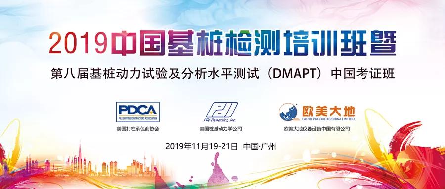 报名丨2019基桩动力试验及分析水平测试中国考证班来啦!