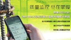 SmartRock无线温度&强度监测传感器 您的施工质量监控专家