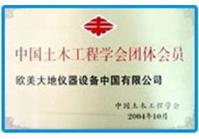 中国土木工程学会团体会员