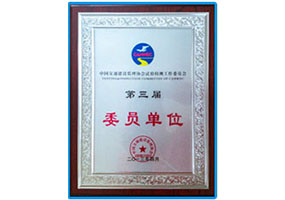 中国交通建设监理协会试验检测工作委员会第三届委员单位
