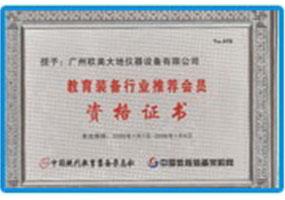 教育装备行业推荐会员资格证书