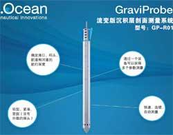 GraviProbe 流变版沉积层剖面测量系统